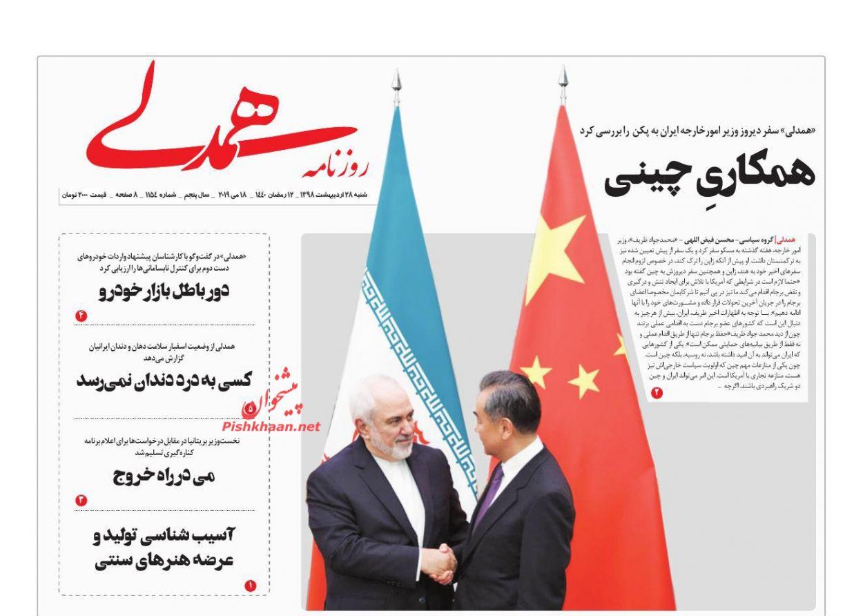 عناوین اخبار روزنامه همدلی در روز شنبه ۲۸ ارديبهشت :