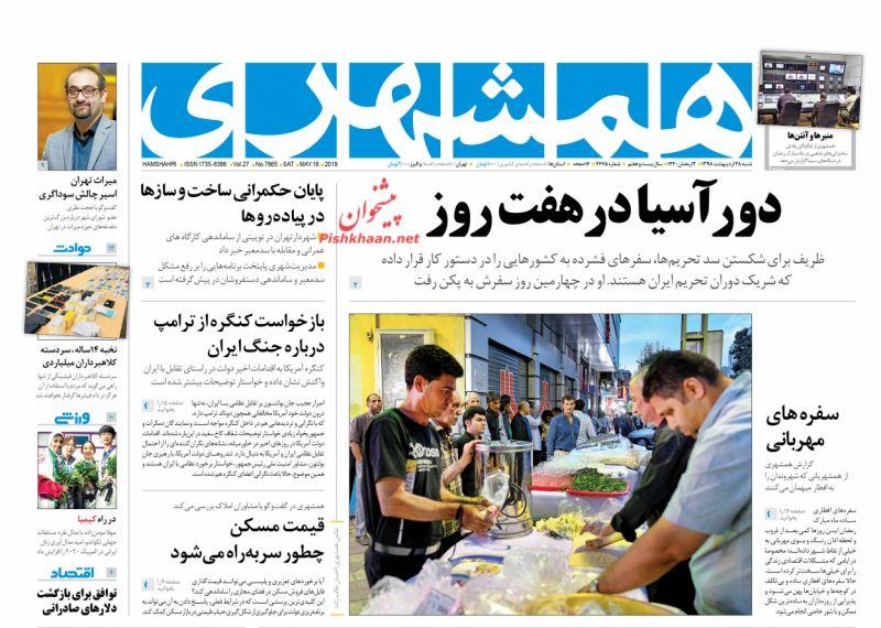 عناوین اخبار روزنامه همشهری در روز شنبه ۲۸ ارديبهشت