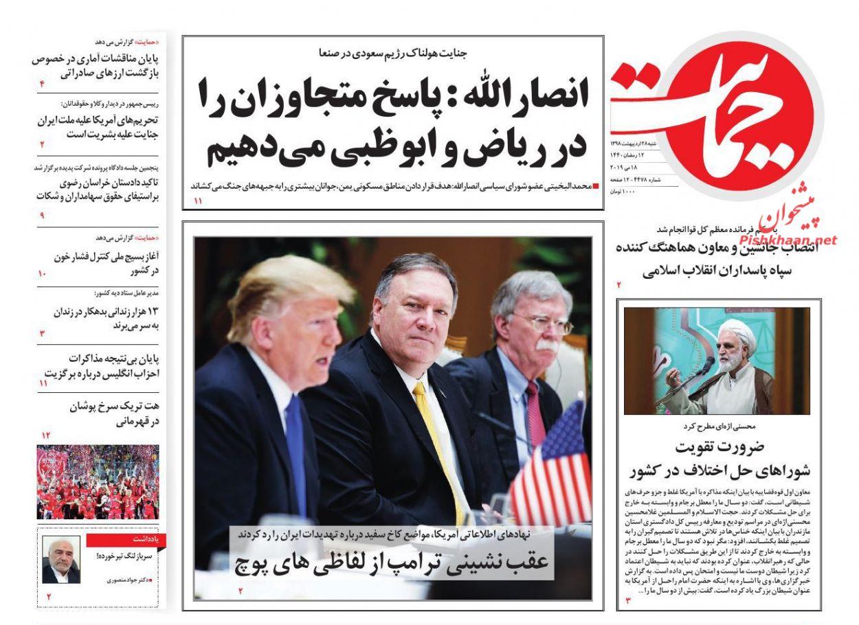 عناوین اخبار روزنامه حمایت در روز شنبه ۲۸ ارديبهشت :