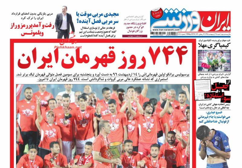 عناوین اخبار روزنامه ایران ورزشی در روز شنبه ۲۸ ارديبهشت