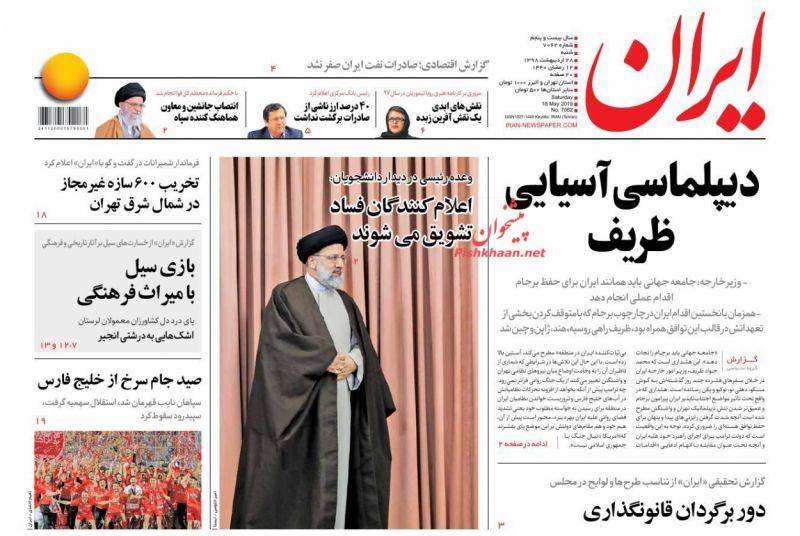 عناوین اخبار روزنامه ایران در روز شنبه ۲۸ ارديبهشت