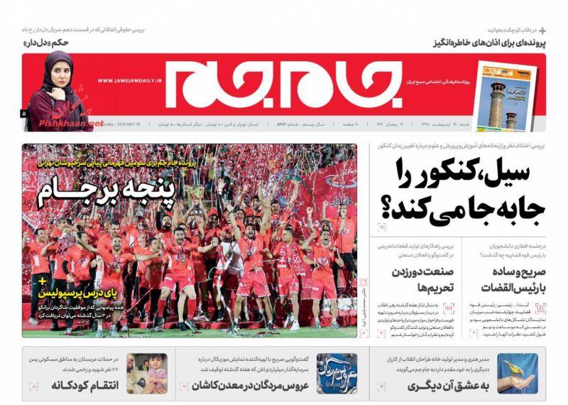 عناوین اخبار روزنامه جام جم در روز شنبه ۲۸ ارديبهشت