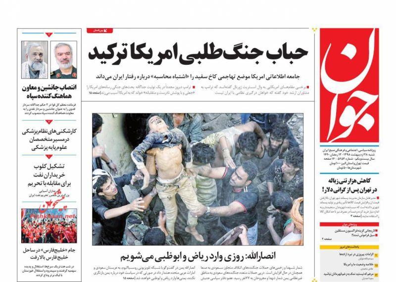 عناوین اخبار روزنامه جوان در روز شنبه ۲۸ ارديبهشت