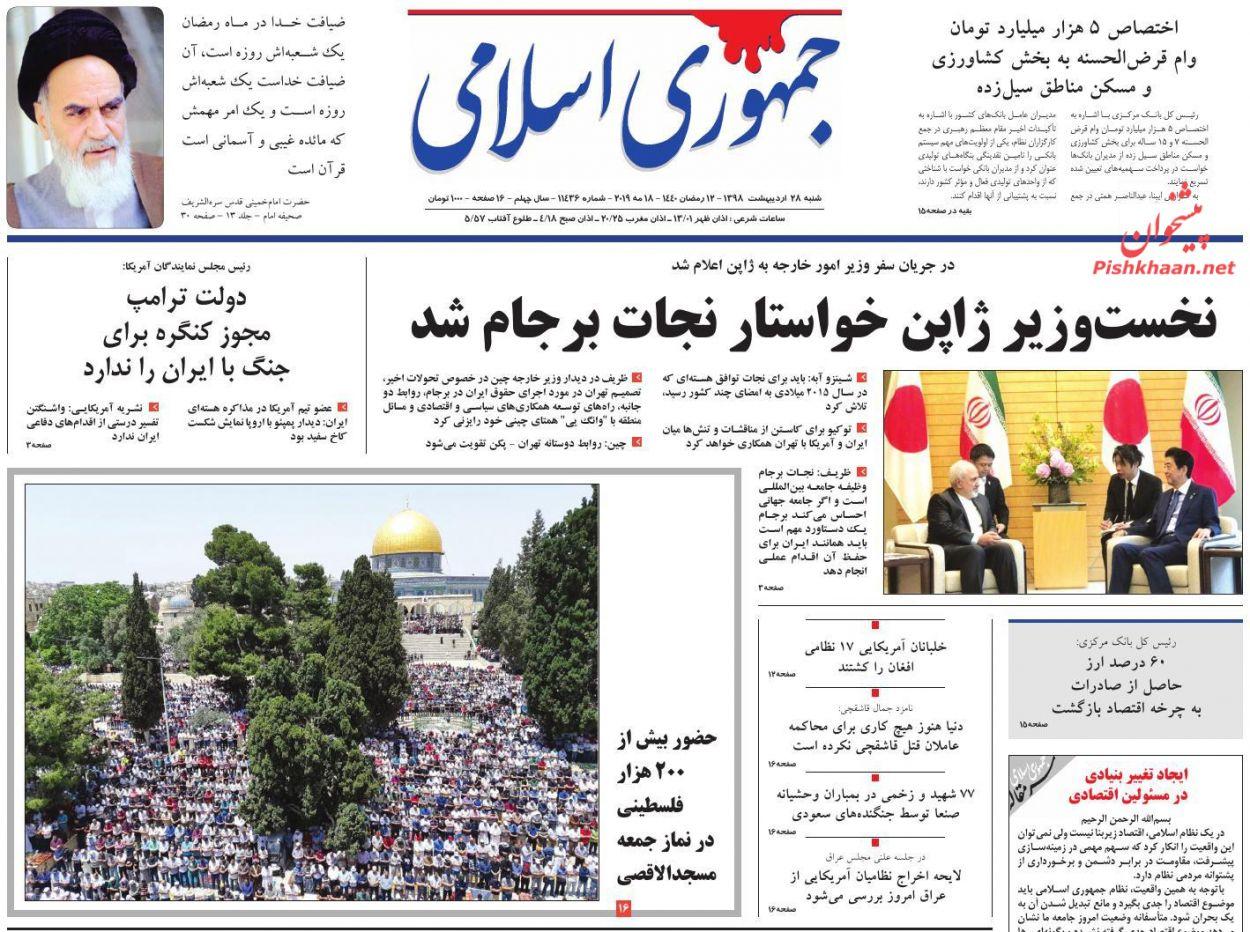 عناوین اخبار روزنامه جمهوری اسلامی در روز شنبه ۲۸ ارديبهشت :