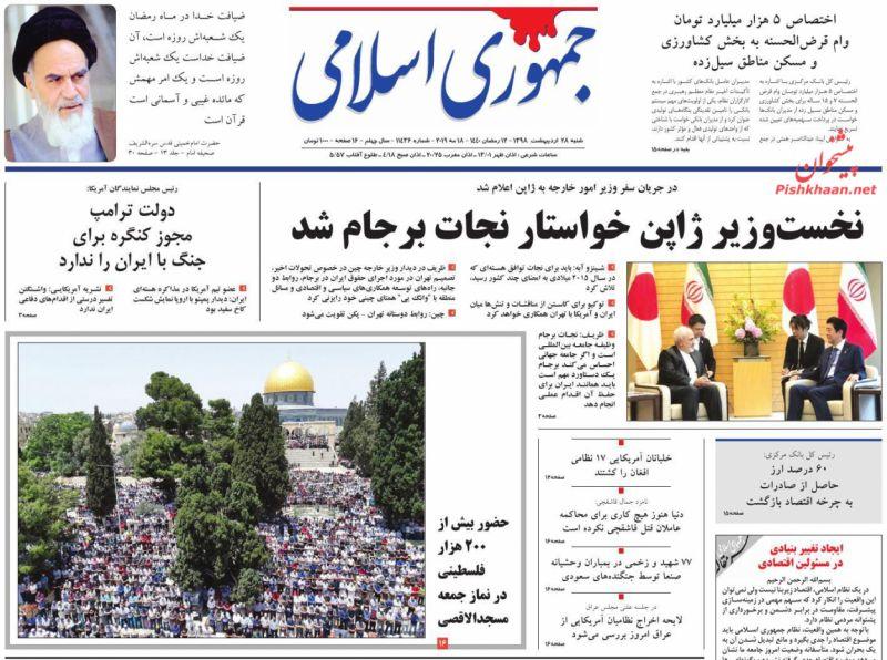 عناوین اخبار روزنامه جمهوری اسلامی در روز شنبه ۲۸ ارديبهشت