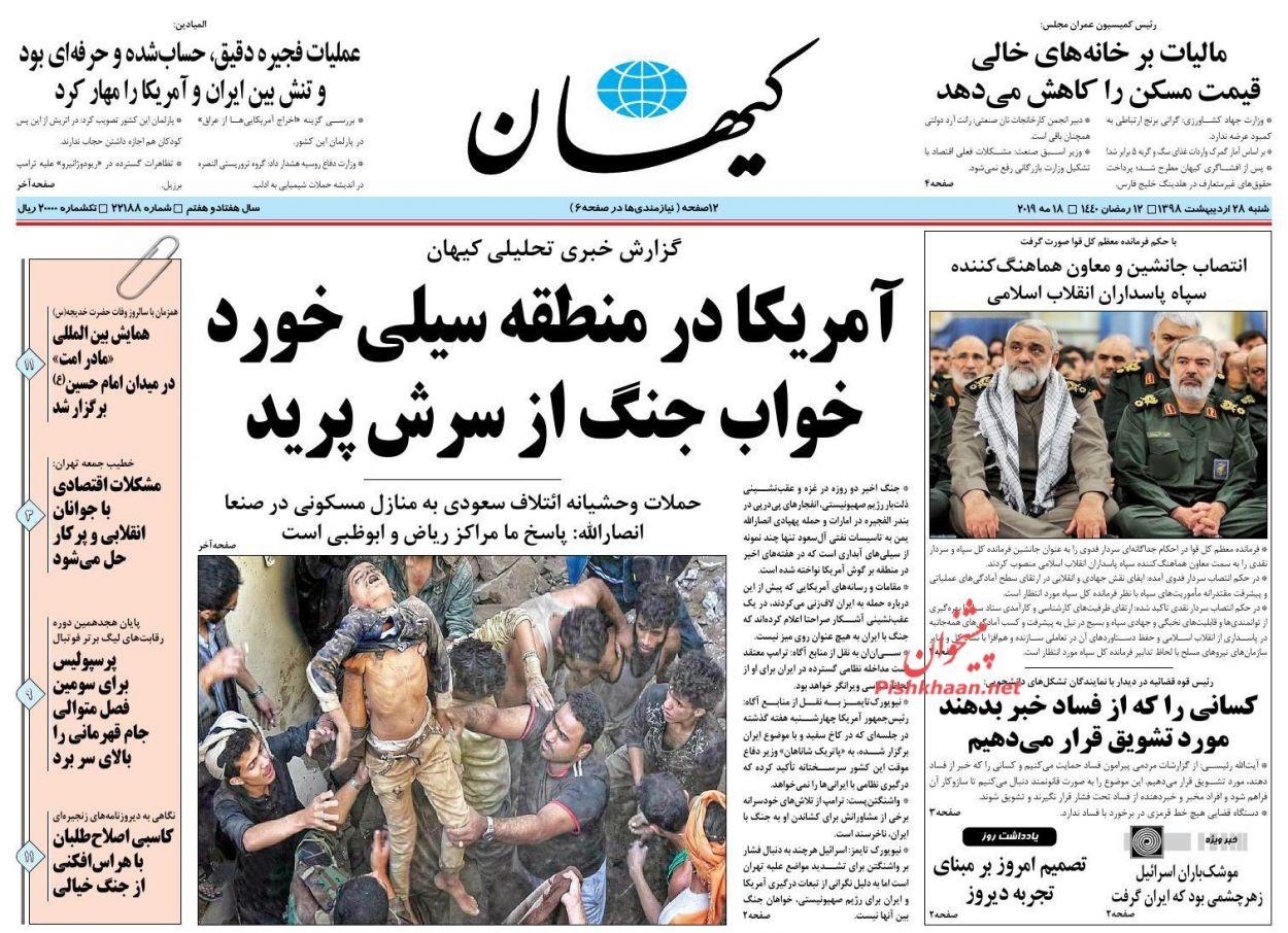 عناوین اخبار روزنامه کيهان در روز شنبه ۲۸ ارديبهشت :