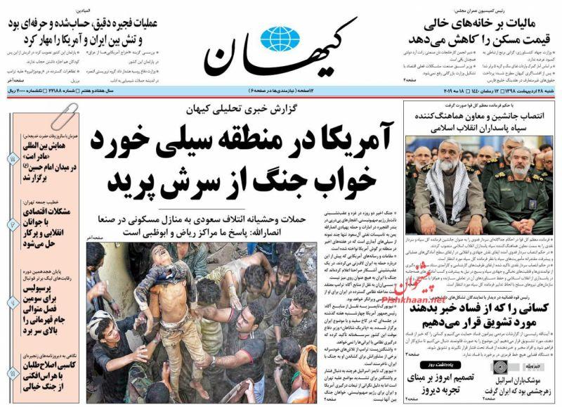 عناوین اخبار روزنامه کيهان در روز شنبه ۲۸ ارديبهشت