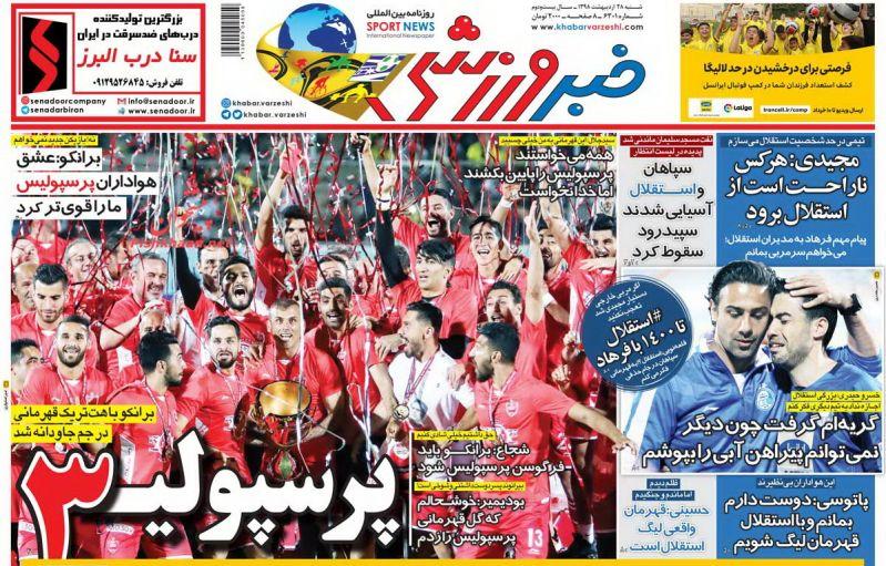 عناوین اخبار روزنامه خبر ورزشی در روز شنبه ۲۸ ارديبهشت :