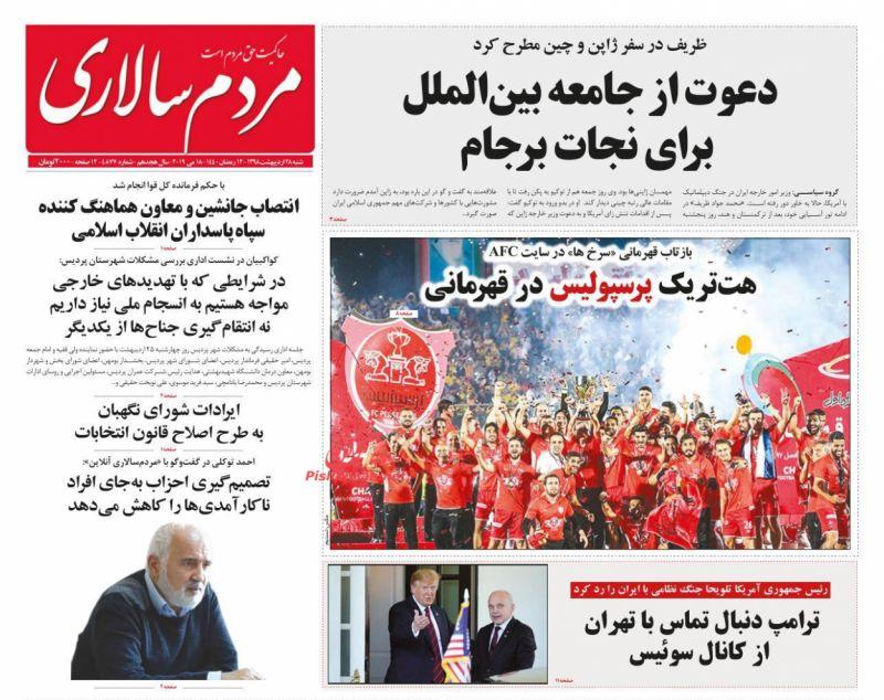 عناوین اخبار روزنامه مردم سالاری در روز شنبه ۲۸ ارديبهشت