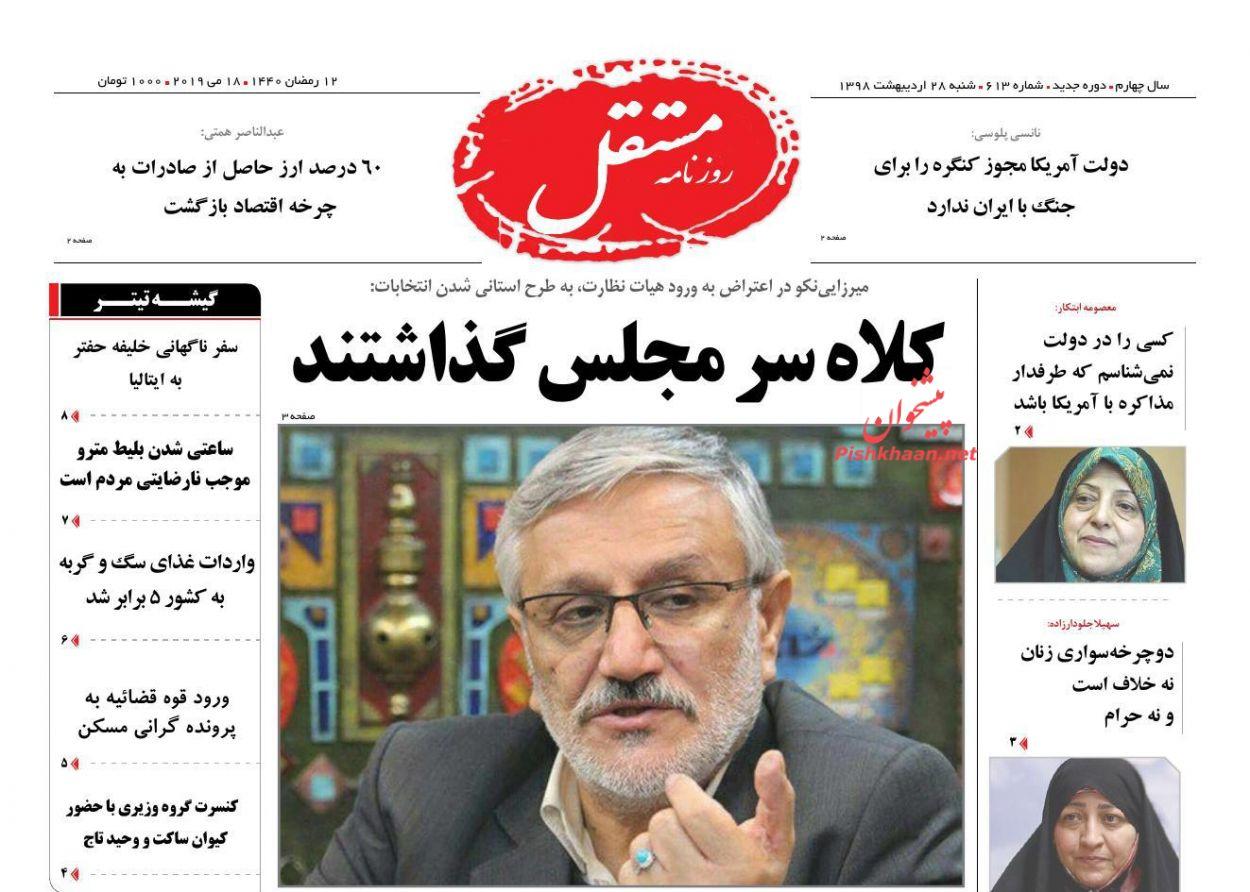 عناوین اخبار روزنامه مستقل در روز شنبه ۲۸ ارديبهشت :