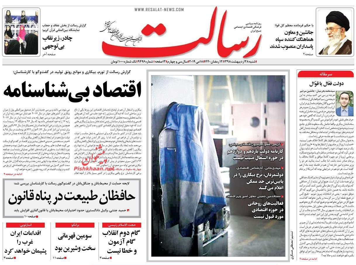 عناوین اخبار روزنامه رسالت در روز شنبه ۲۸ ارديبهشت :