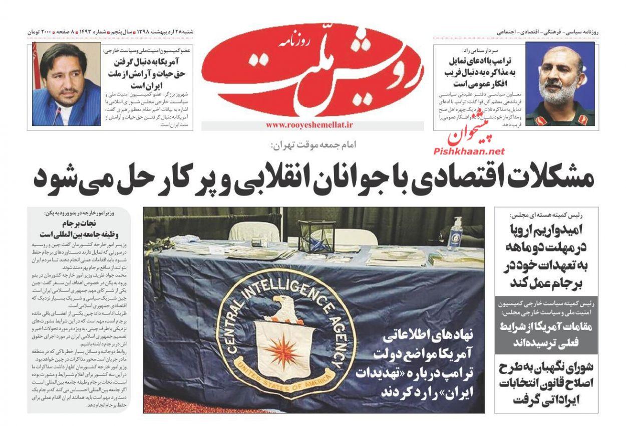 عناوین اخبار روزنامه رویش ملت در روز شنبه ۲۸ ارديبهشت :