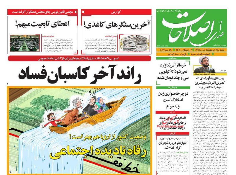 عناوین اخبار روزنامه صدای اصلاحات در روز شنبه ۲۸ ارديبهشت