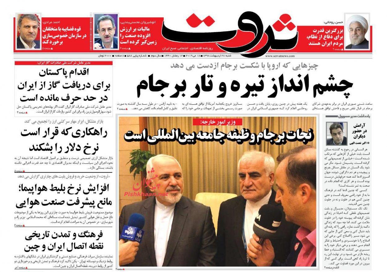 عناوین اخبار روزنامه ثروت در روز شنبه ۲۸ ارديبهشت :