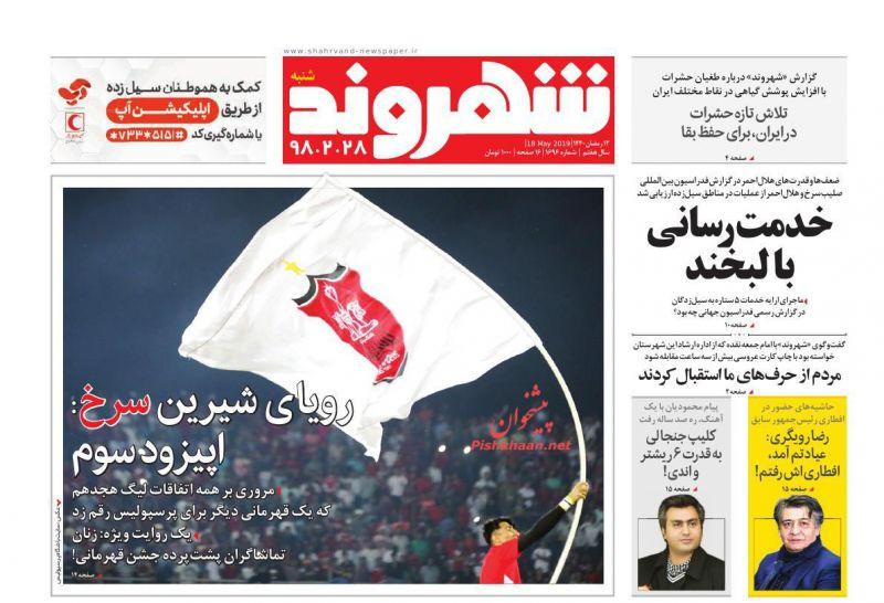 عناوین اخبار روزنامه شهروند در روز شنبه ۲۸ ارديبهشت