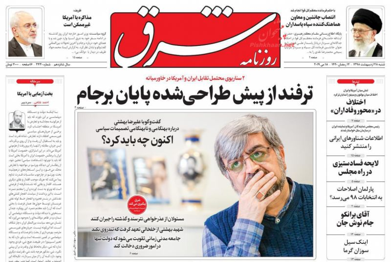 عناوین اخبار روزنامه شرق در روز شنبه ۲۸ ارديبهشت :
