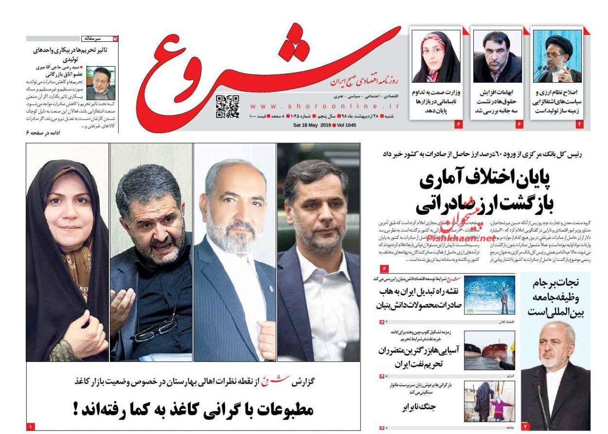 عناوین اخبار روزنامه شروع در روز شنبه ۲۸ ارديبهشت :