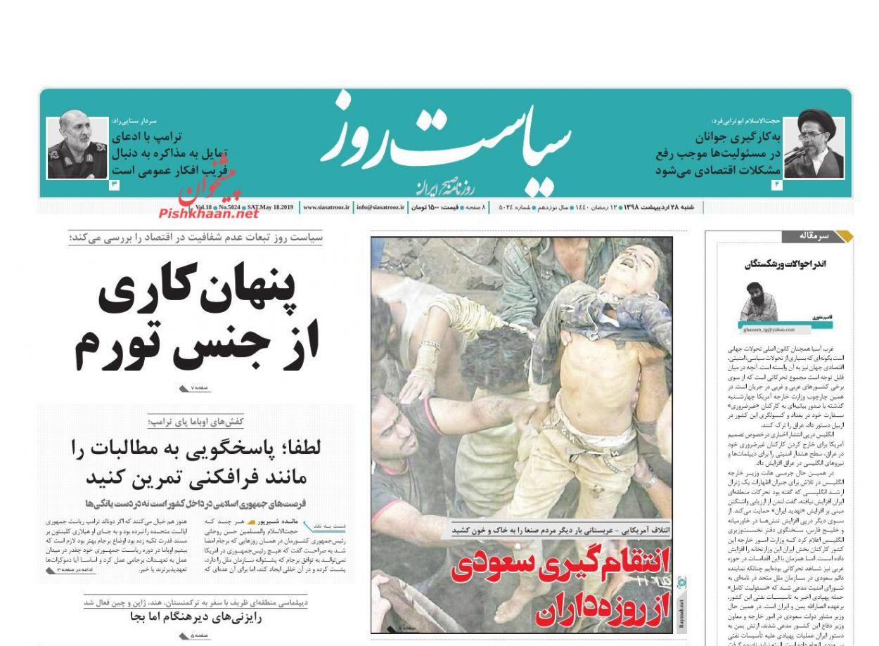 عناوین اخبار روزنامه سیاست روز در روز شنبه ۲۸ ارديبهشت :