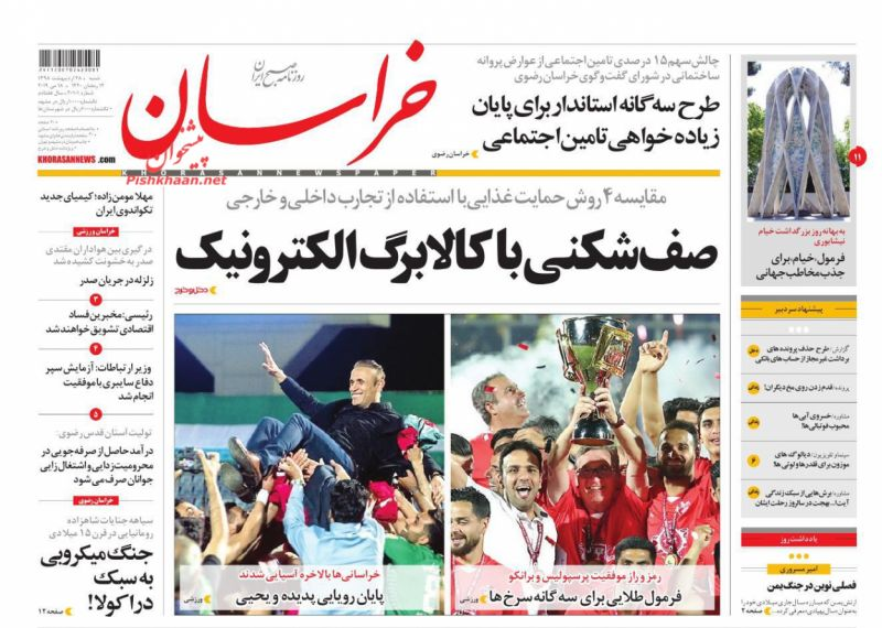 عناوین اخبار روزنامه خراسان در روز شنبه ۲۸ ارديبهشت