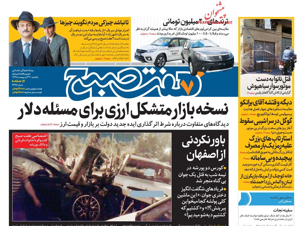 عناوین اخبار روزنامه هفت صبح در روز یکشنبه ۲۹ اردیبهشت :