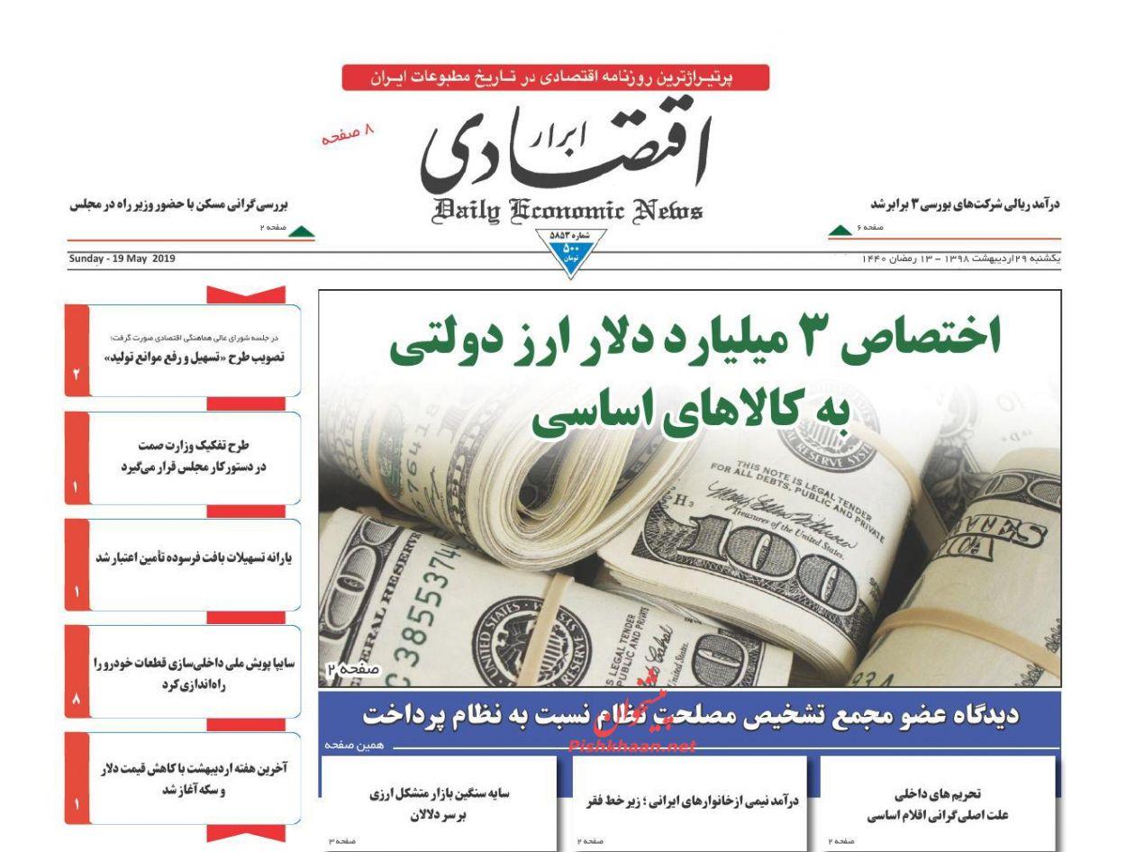 عناوین اخبار روزنامه ابرار اقتصادی در روز یکشنبه ۲۹ اردیبهشت :
