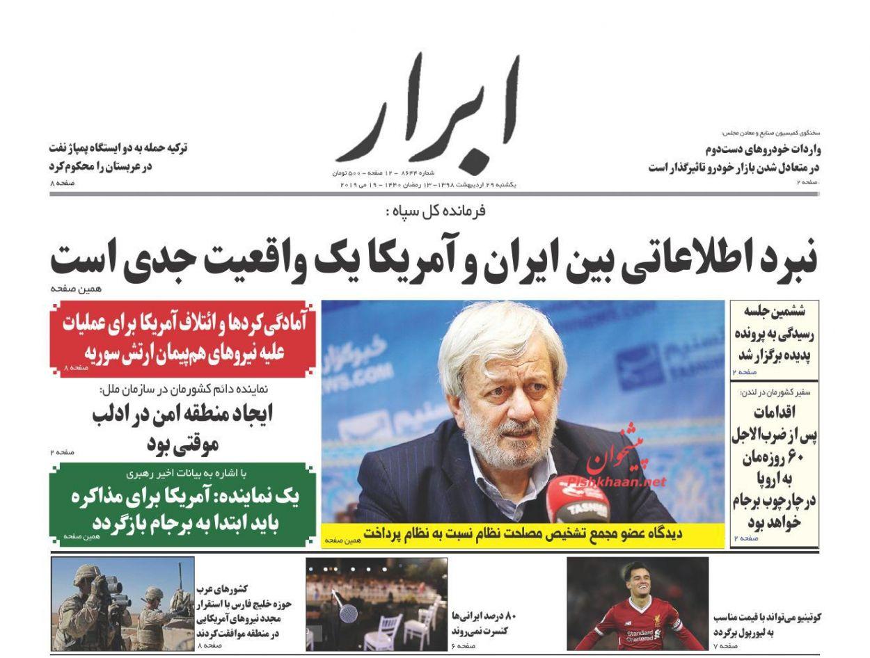 عناوین اخبار روزنامه ابرار در روز یکشنبه ۲۹ اردیبهشت :