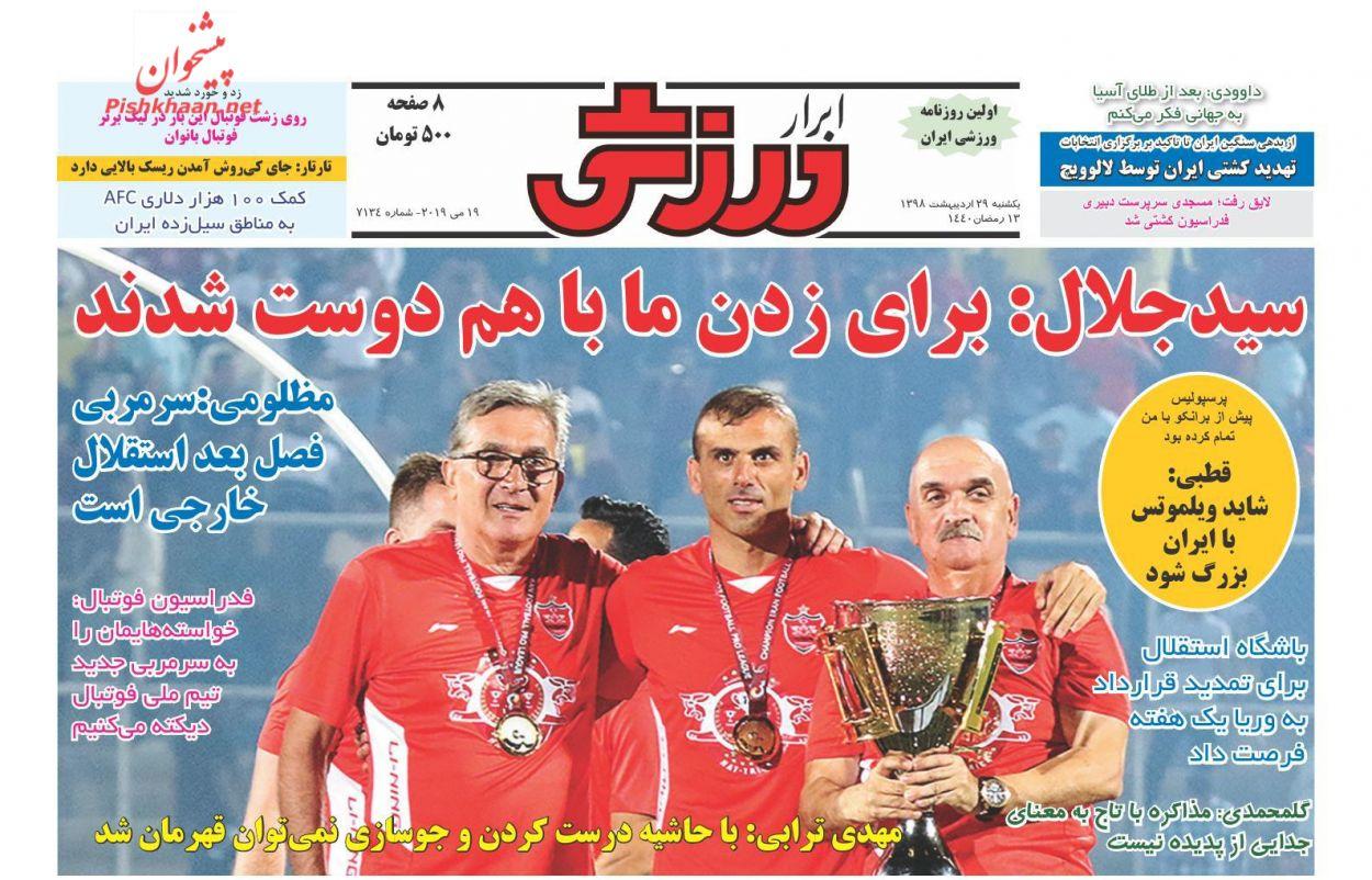 عناوین اخبار روزنامه ابرار ورزشى در روز یکشنبه ۲۹ ارديبهشت :