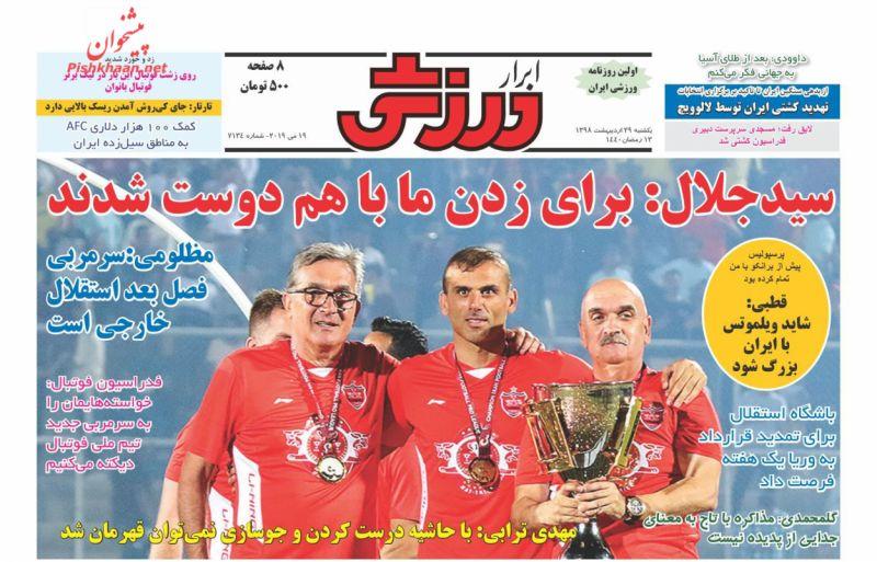عناوین اخبار روزنامه ابرار ورزشى در روز یکشنبه ۲۹ ارديبهشت