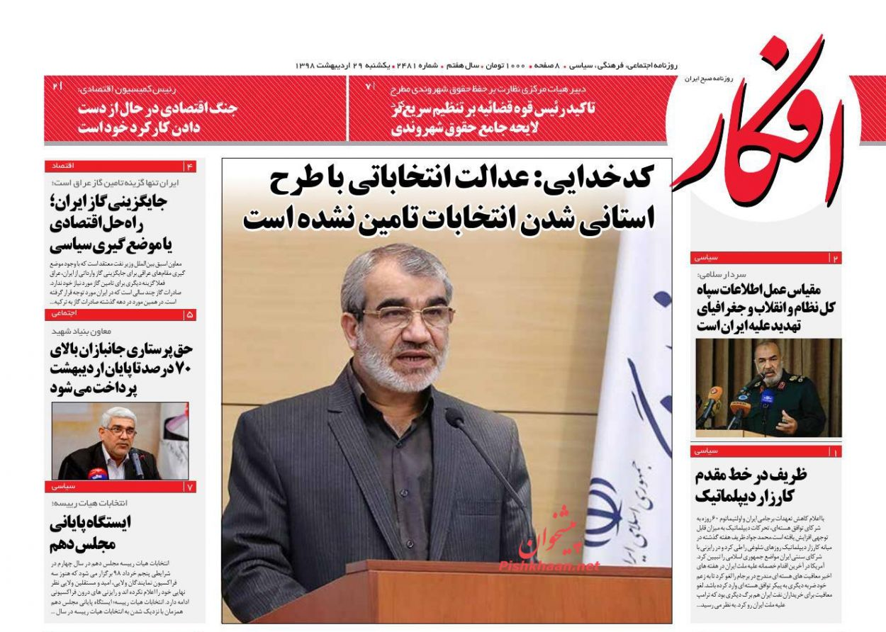 عناوین اخبار روزنامه افکار در روز یکشنبه ۲۹ اردیبهشت :
