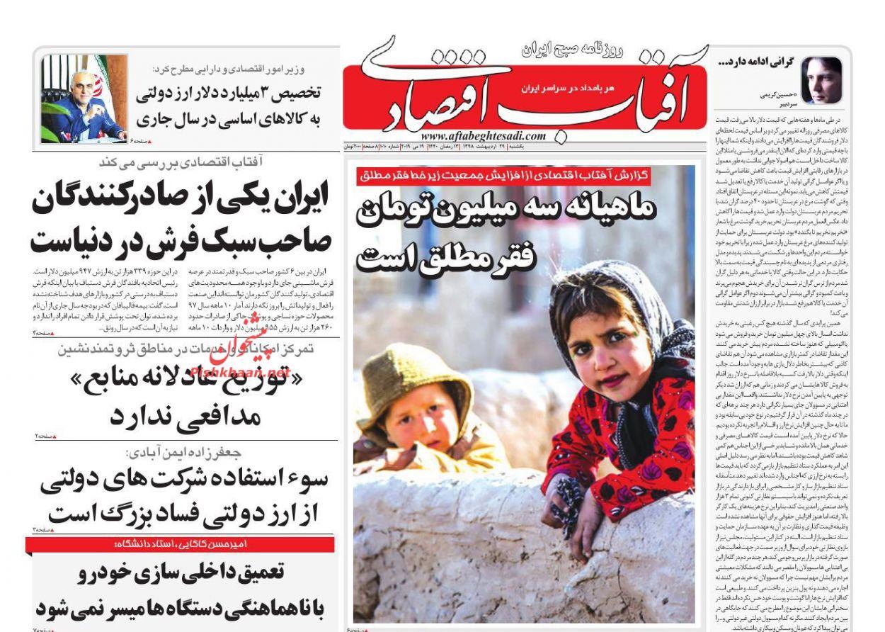 عناوین اخبار روزنامه آفتاب اقتصادی در روز یکشنبه ۲۹ اردیبهشت :