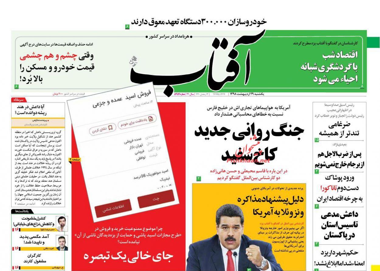 عناوین اخبار روزنامه آفتاب یزد در روز یکشنبه ۲۹ اردیبهشت :