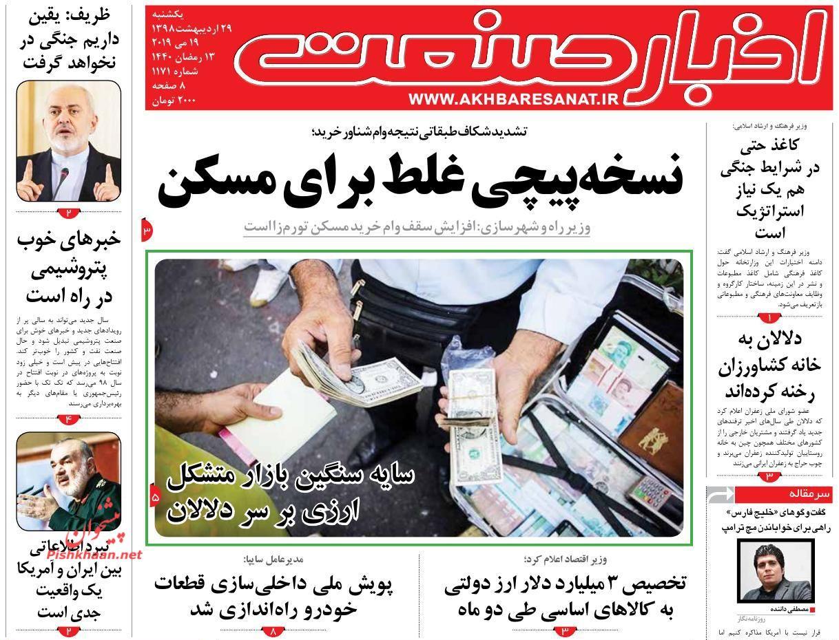 عناوین اخبار روزنامه اخبار صنعت در روز یکشنبه ۲۹ اردیبهشت :