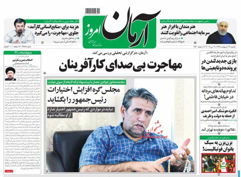 عناوین اخبار روزنامه آرمان امروز در روز یکشنبه ۲۹ ارديبهشت
