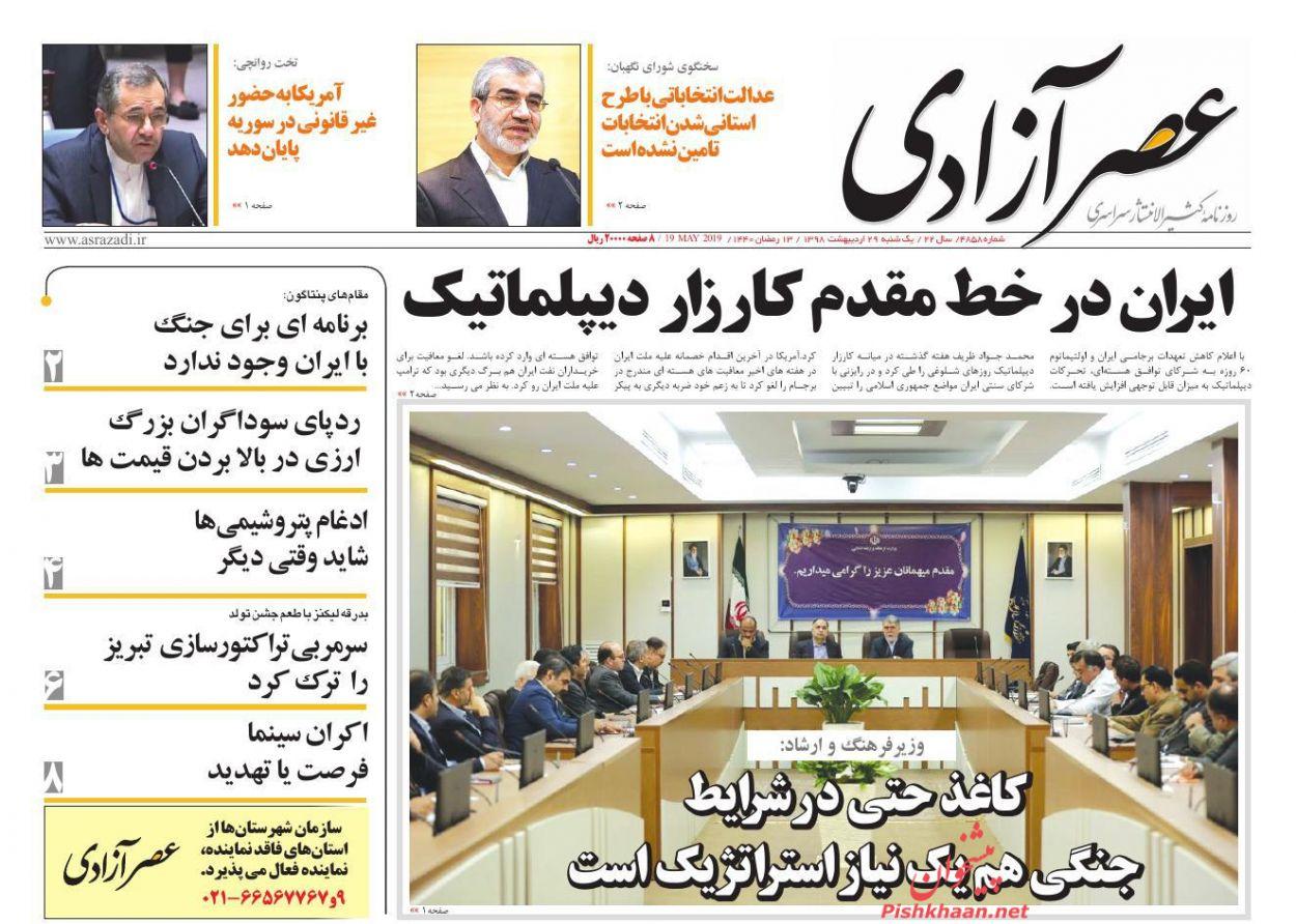 عناوین اخبار روزنامه عصرآزادی در روز یکشنبه ۲۹ اردیبهشت :