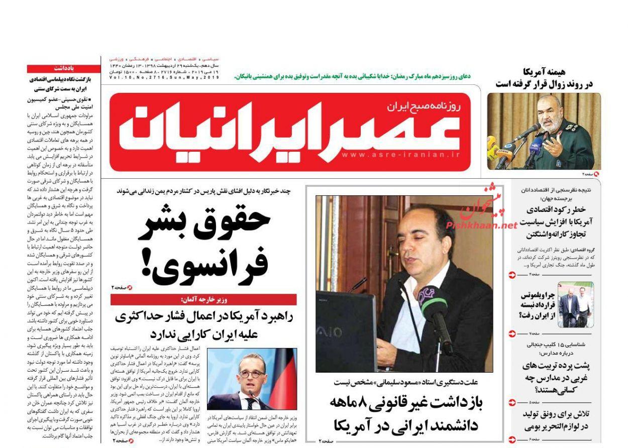 عناوین اخبار روزنامه عصر ایرانیان در روز یکشنبه ۲۹ اردیبهشت :