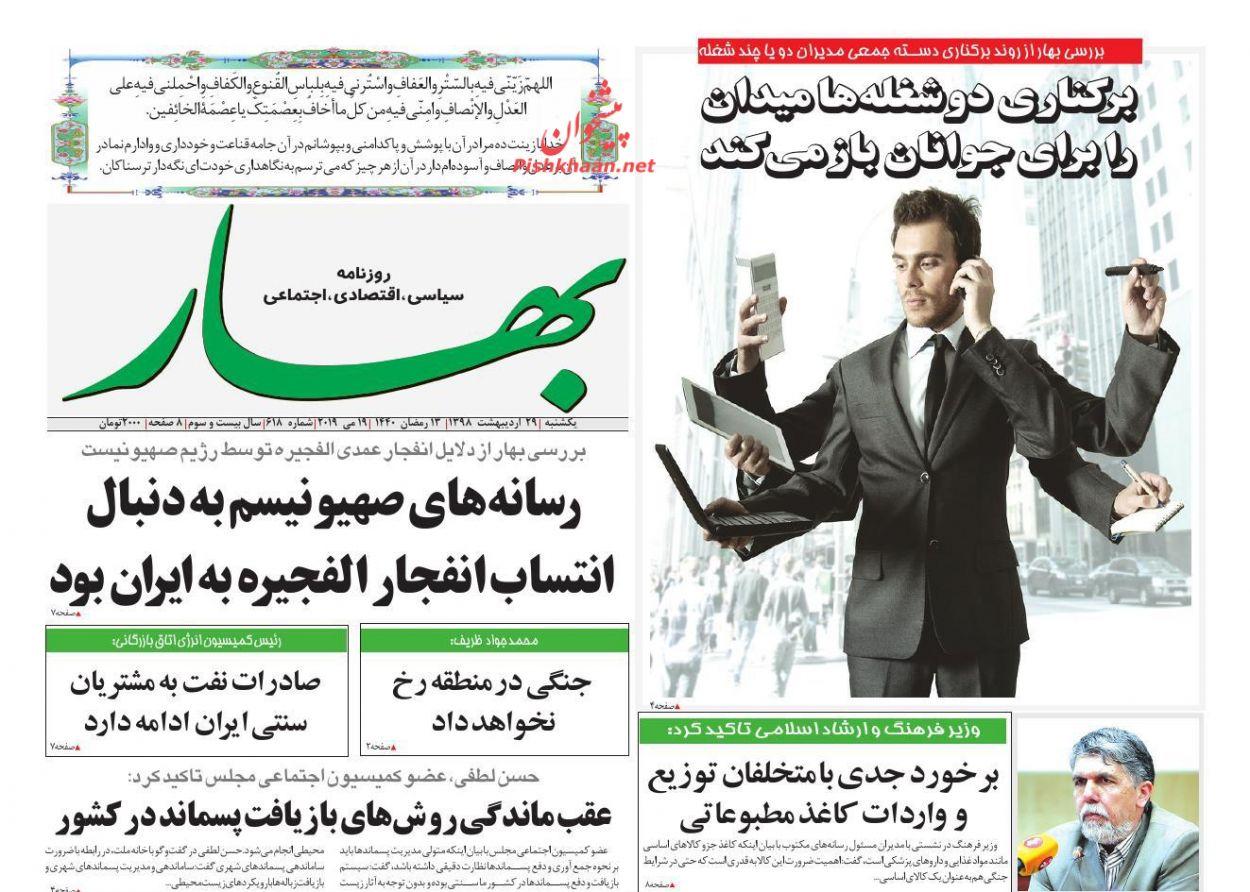 عناوین اخبار روزنامه بهار در روز یکشنبه ۲۹ اردیبهشت :