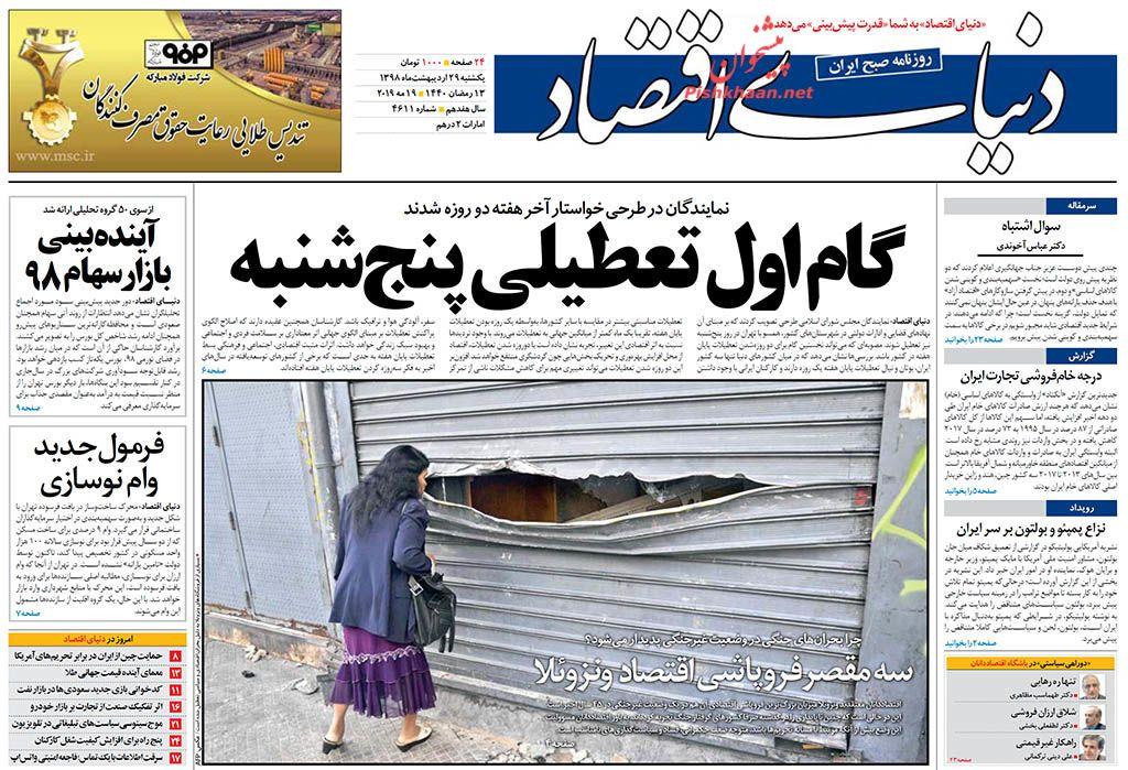 عناوین اخبار روزنامه دنیای اقتصاد در روز یکشنبه ۲۹ ارديبهشت :
