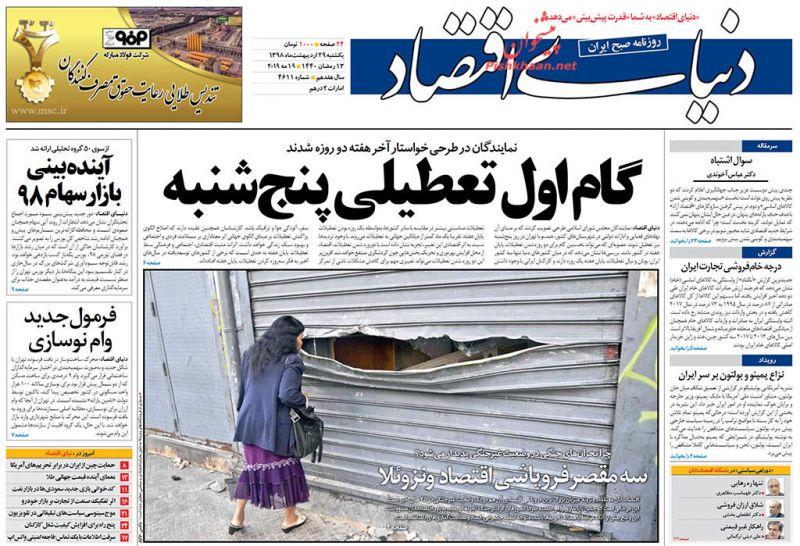 عناوین اخبار روزنامه دنیای اقتصاد در روز یکشنبه ۲۹ ارديبهشت