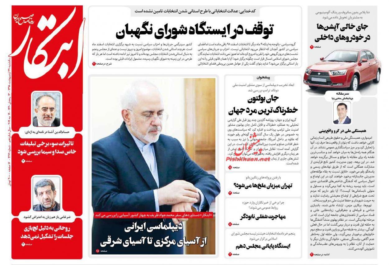 عناوین اخبار روزنامه ابتکار در روز یکشنبه ۲۹ ارديبهشت :