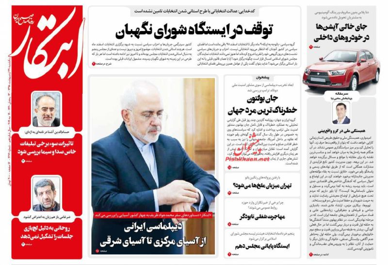 عناوین اخبار روزنامه ابتکار در روز یکشنبه ۲۹ ارديبهشت