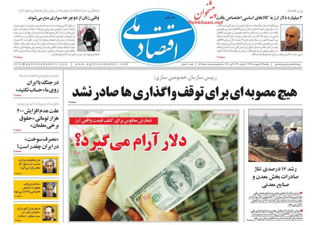 عناوین اخبار روزنامه اقتصاد ملی در روز یکشنبه ۲۹ اردیبهشت :