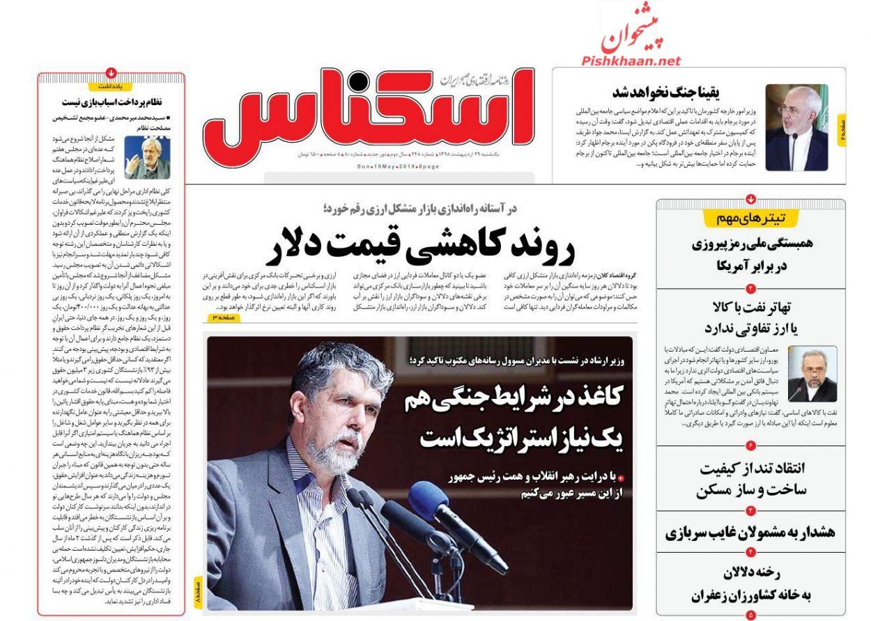 عناوین اخبار روزنامه اسکناس در روز یکشنبه ۲۹ اردیبهشت :