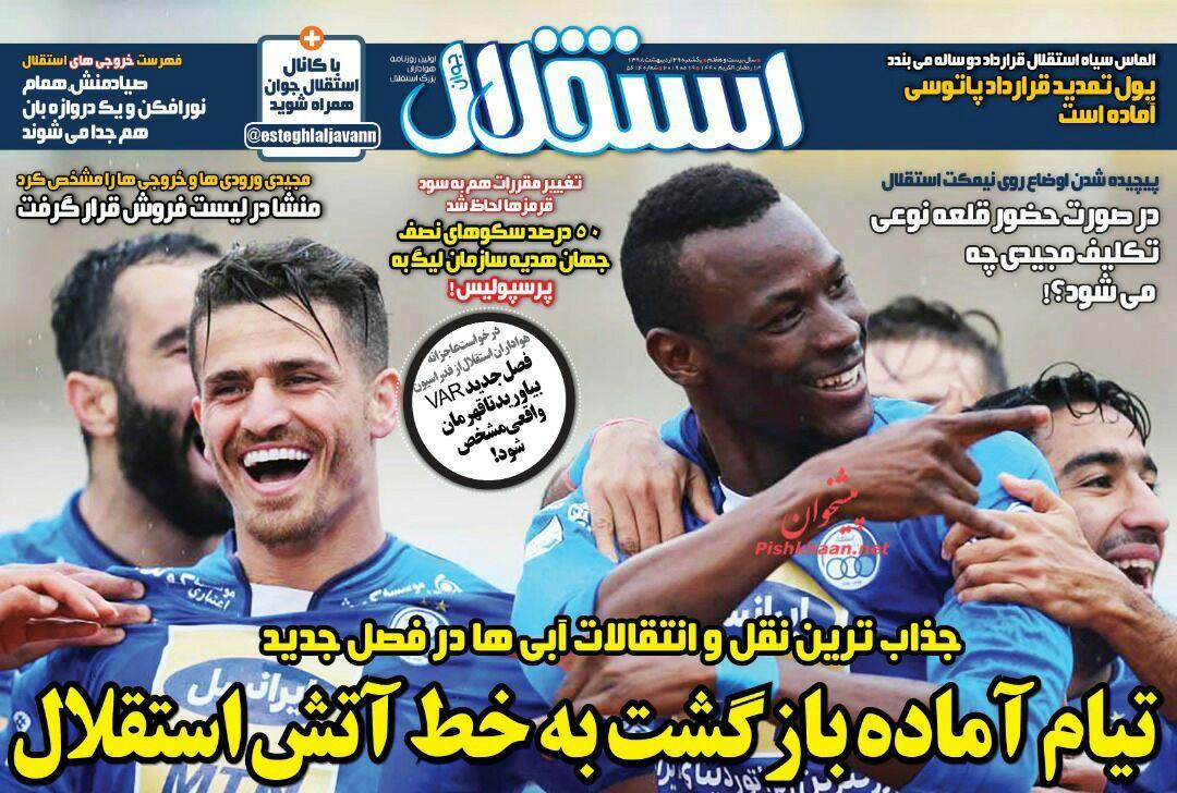 عناوین اخبار روزنامه استقلال جوان در روز یکشنبه ۲۹ اردیبهشت :