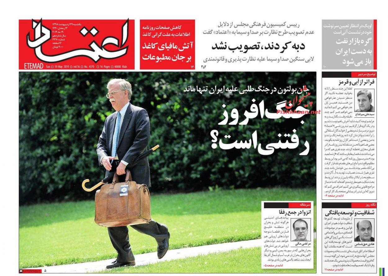 عناوین اخبار روزنامه اعتماد در روز یکشنبه ۲۹ ارديبهشت :