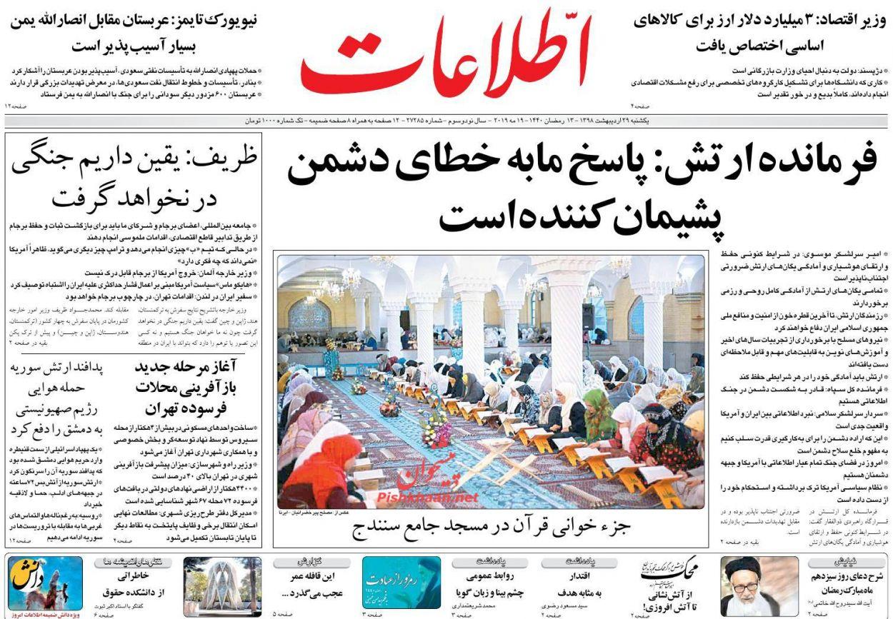 عناوین اخبار روزنامه اطلاعات در روز یکشنبه ۲۹ اردیبهشت :