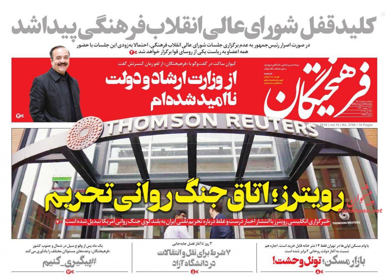 عناوین اخبار روزنامه فرهیختگان در روز یکشنبه ۲۹ اردیبهشت :