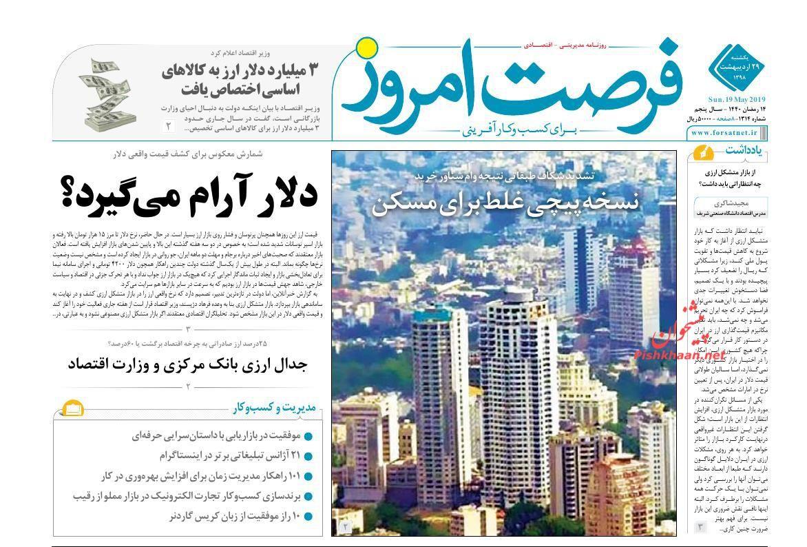 عناوین اخبار روزنامه فرصت امروز در روز یکشنبه ۲۹ اردیبهشت :