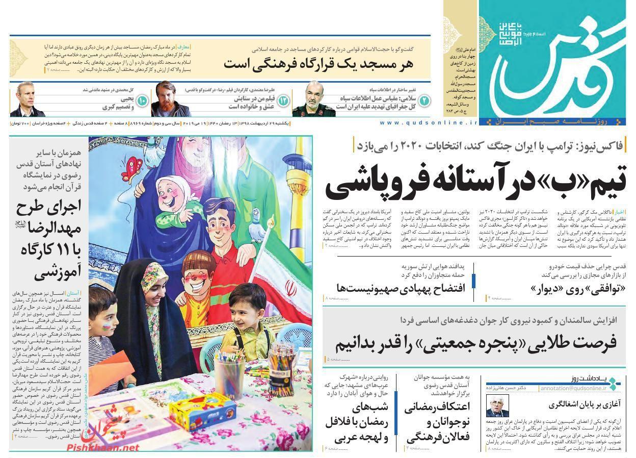 عناوین اخبار روزنامه قدس در روز یکشنبه ۲۹ اردیبهشت :
