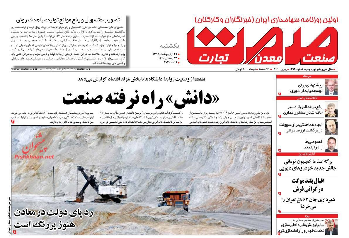 عناوین اخبار روزنامه گسترش صمت در روز یکشنبه ۲۹ اردیبهشت :