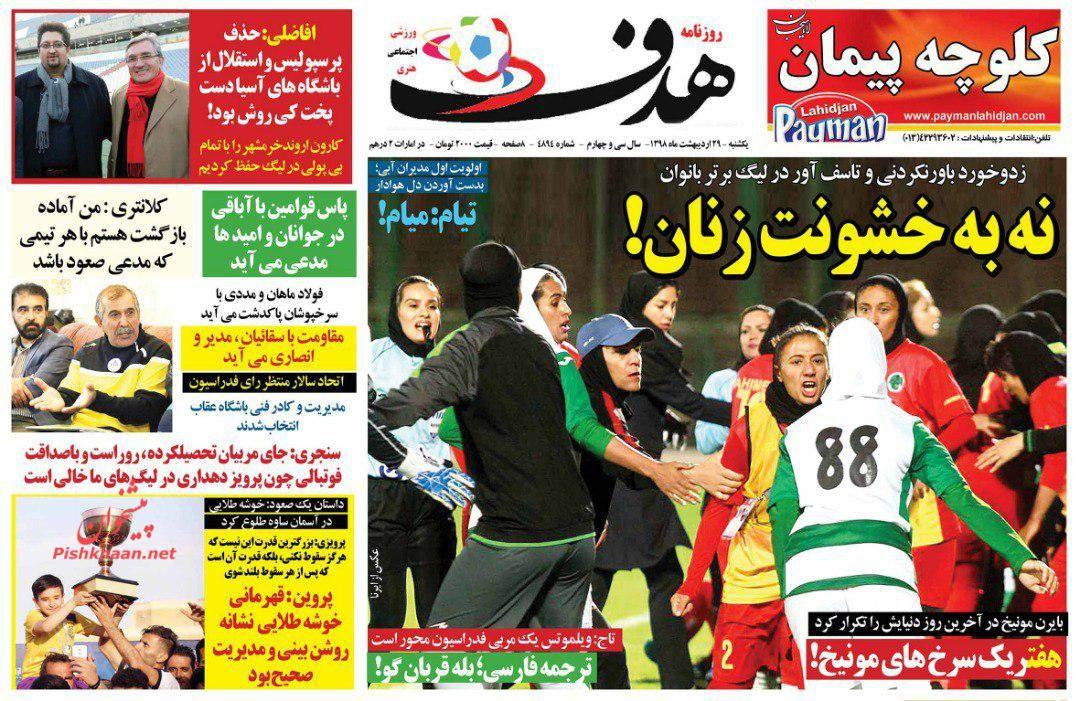 عناوین اخبار روزنامه هدف در روز یکشنبه ۲۹ اردیبهشت :